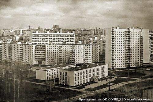 Солнцево, Школа 1007, 80-е