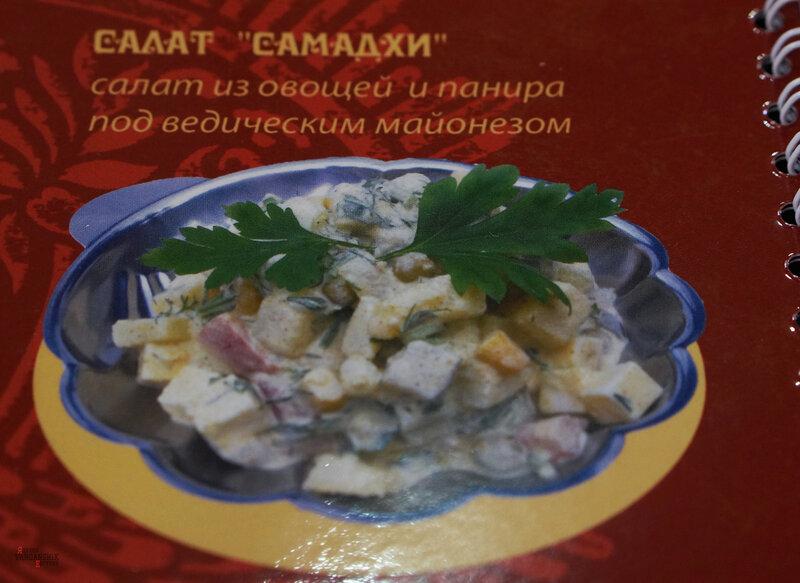 Салат Самадхи из овощей и панира