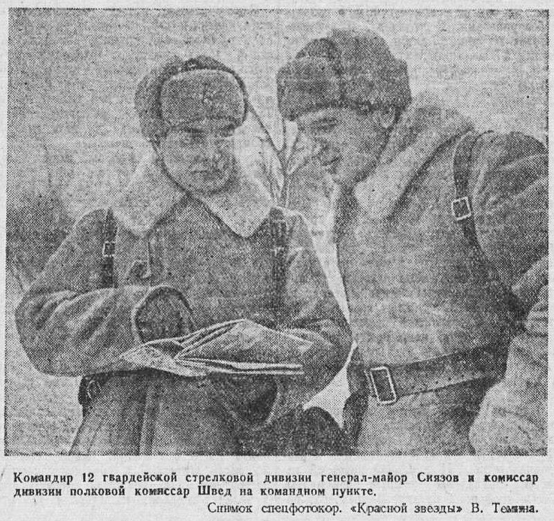 «Красная звезда», 10 января 1942 года, как русские немцев били, потери немцев на Восточном фронте, красноармеец, Красная Армия, полководцы Красной Армии, русский дух, военачальники Красной Армии