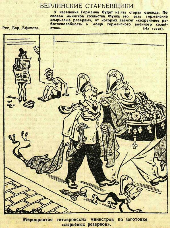 «Красная звезда», 28 мая 1942 года, Герман Геринг, карикатуры Бориса Ефимова