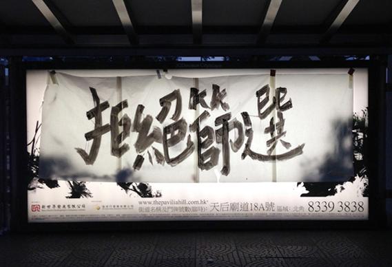 Words of the Umbrella Movement0.jpg