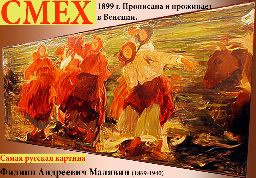 Смех, , 1899, Венеция Малявин Филипп Андреевич (1869-1940)с надписями