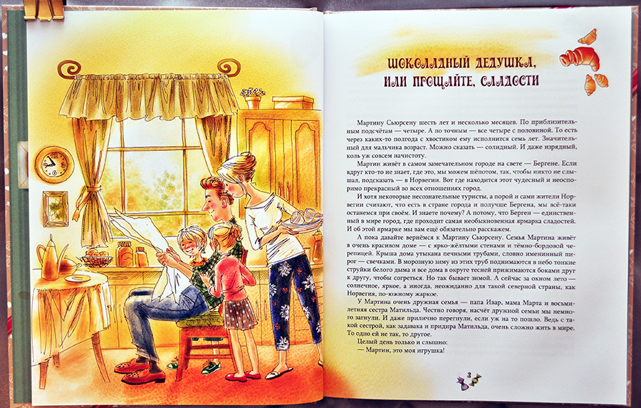 шоколадный дедушка 2 читать