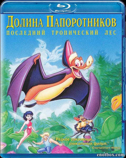 Долина папоротников: Последний тропический лес / FernGully: The Last Rainforest (1992/BDRip/HDRip)