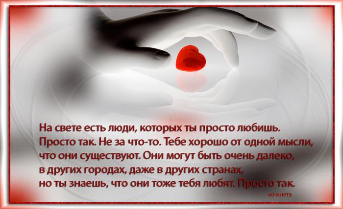 Стих люди которых ты любишь