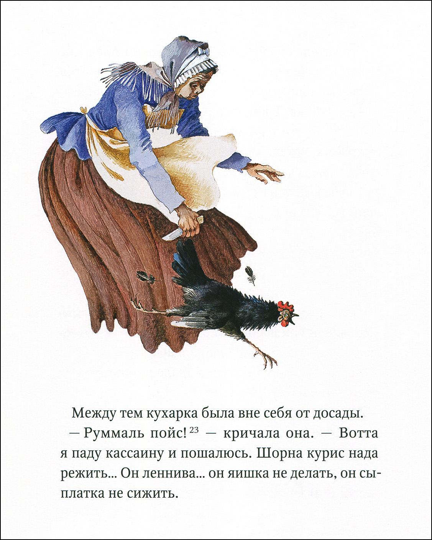 Виктор Пивоваров, Черная курица, или подземные жители
