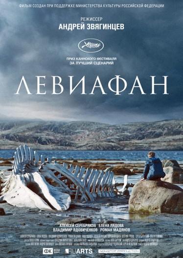 Постер фильма «Левиафан»