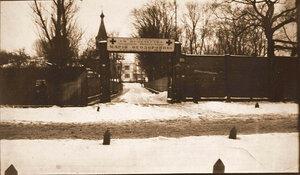 Ворота и въезд на территорию госпиталя №1 имени императрицы Марии Фёдоровны.