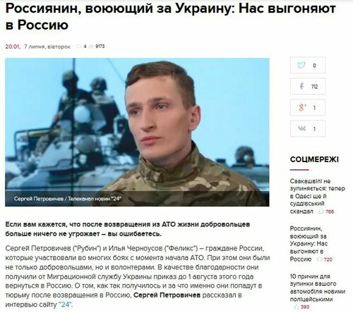 FireShot Screen Capture #2849 - 'Россиянин, воюющий за Украину_ Нас выгоняют в Россию' - 24tv_ua_intervyu_rossiyanin_voyuyushhiy_za_ukrainu_nas_vyigonyayut_v_rossiyu_n591275.jpg