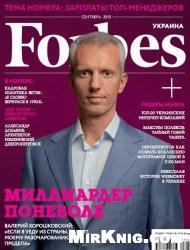 Журнал Forbes №9 2013 Украина