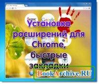 Книга Установка расширений для Chrome, быстрые закладки