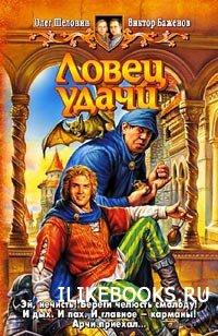 Книга Баженов Виктор, Шелонин Олег - Арканарский вор №1. Ловец удачи