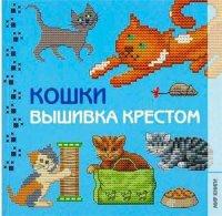 Кошки: Вышивка Крестом jpg 51Мб