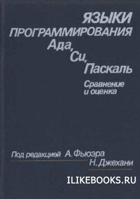 Под ред. X. Р. Фьюэр, Н. Джехани - Языки программирования Ада, Си, Паскаль. Сравнение и оценка