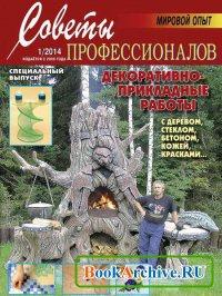 Книга Советы профессионалов №1 (январь-февраль 2014)