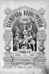 Журнал Всемирная иллюстрация 1878, том 19
