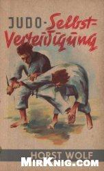 Книга Judo - Selbstverteidigung