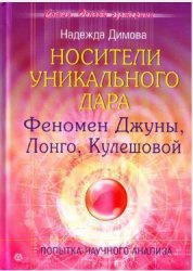 Книга Носители уникального дара. Феномен Джуны, Лонго, Кулешовой