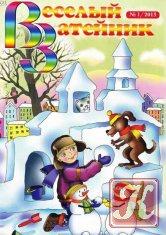 Журнал Книга Весёлый затейник № 1 январь 2013