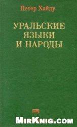 Книга Уральские языки и народы