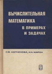 Книга Вычислительная математика в примерах и задачах