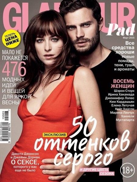 Книга Журнал: Glamour №3 (март 2015)