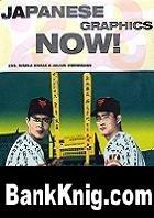 Книга Современный японский дизайн / Japanese Graphics Now!