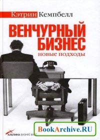 Книга Венчурный бизнес: новые подходы