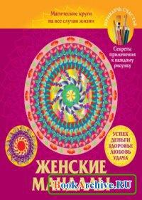 Книга Женские мандалы. Магические круги на все случаи жизни