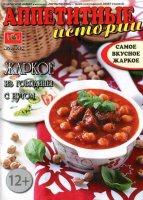 Журнал Аппетитные истории №20 2013