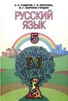 Книга Русский язык: учебник для 5 класса (пятый год обучения)