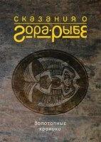 Книга Сказания о Гора-Рыбе. Допотопные хроники