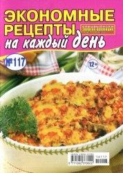Журнал Золотая коллекция рецептов. Спецвыпуск №117 2014 Экономные рецепты на каждый день