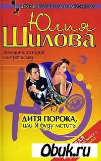Книга Юлия Шилова. Я буду мстить