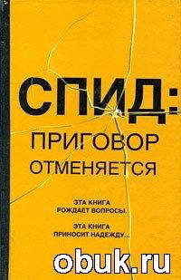 Книга Андрей Дмитриевский, Ирина Сазонова. СПИД. Приговор отменяется
