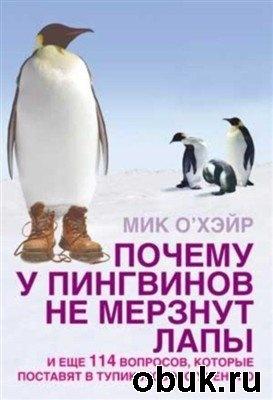 Книга Почему у пингвинов не мерзнут лапы?