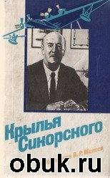 Книга Крылья Сикорского. Катышев Г.И.