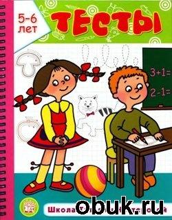 Журнал Тесты. Школа Татьяны Нестеровой. 5-6 лет