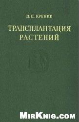Книга Трансплантация растений