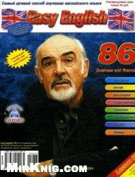Книга Easy English № 86 2005