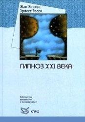 Книга Гипноз XXI века