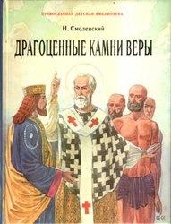 Книга Драгоценные камни Веры