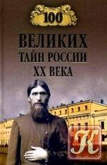 Книга Книга 100 великих тайн России XX века