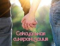 Книга Сексуальная синхронизация (2013) mpg 248,43Мб