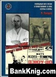Аудиокнига Рукопашный бой в России в первой половине ХХ века pdf 10,84Мб