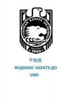Книга Фудокан каратэ pdf 4,64Мб скачать книгу бесплатно