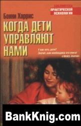Книга Когда дети управляют нами djvu  9,73Мб