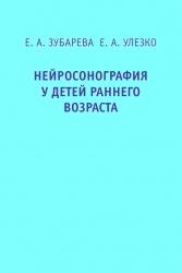 Книга Нейросонография у детей раннего возраста