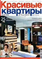 Красивые квартиры №11 2012