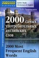 Книга 2000 самых употребительных английских слов pdf / rar 50,14Мб